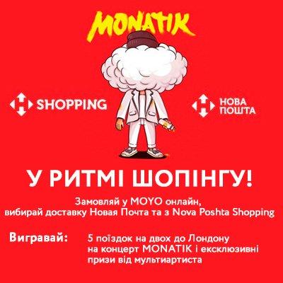 <p>Вигравай поїздку в Лондон на концерт Монатіка</p>