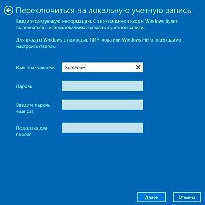 Как удалить учетную запись Майкрософт: гайд в 3 разделах