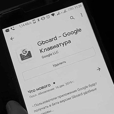 На телефоне пропала клавиатура: 7 вариаций решения вопроса на Android