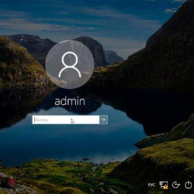 Как сбросить пароль Windows 10: вручную или с помощью 3 программ