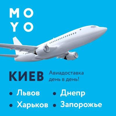MOYO теперь и в небе: доставляем самолетами день в день