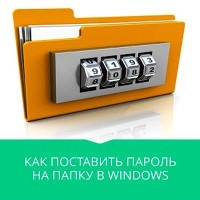Как поставить пароль на папку: 3 методики и 6 программ-блокировщиков