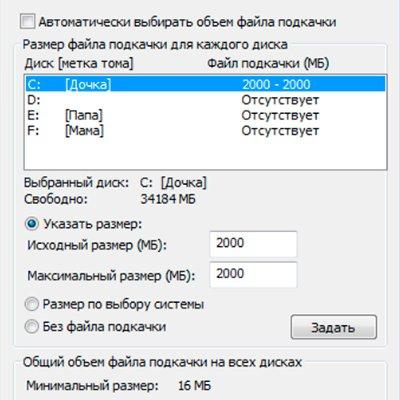 Як збільшити файл підкачки, якщо ОЗП — 4, 8, 16, 32 Гб