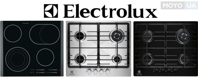варочные поверхности Electrolux