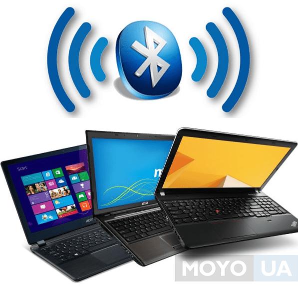Ноутбуки с модулем Bluetooth