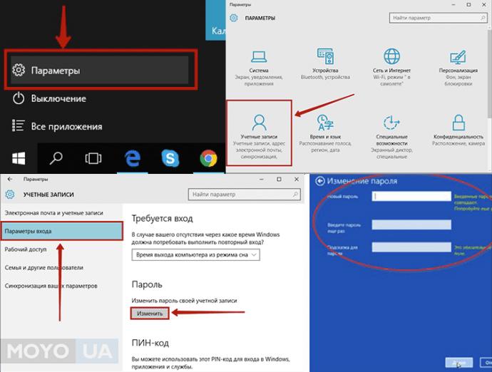 Последовательность установки пароля на Windows 10