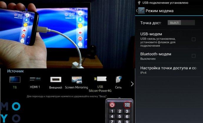 подключение телефона к телевизору через USB