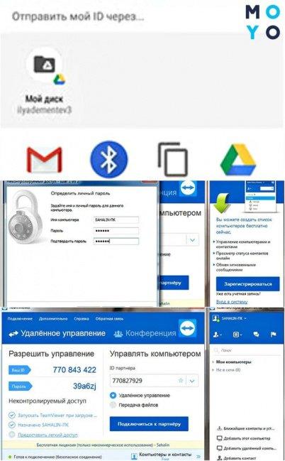 Удаленное управление Android-устройствами через TeamViewer