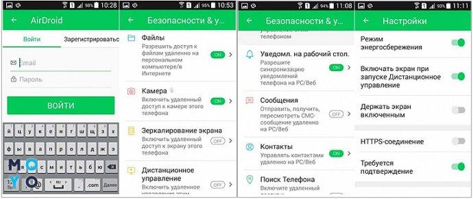 Удаленное управление Android-устройствами через Airdroid
