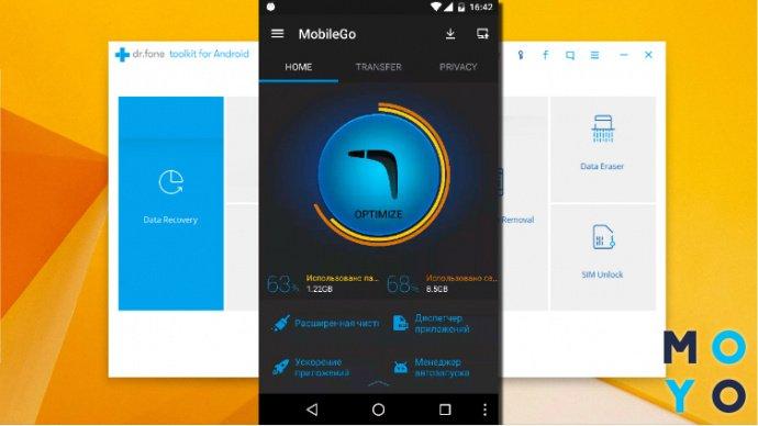 Удаленное управление Android-устройствами через MobileGo