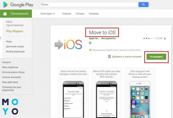 Скачать Move to iOS через Google Play
