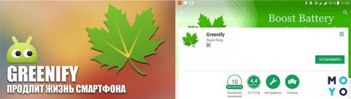 Программа для экономии энергии смартфона Greenife