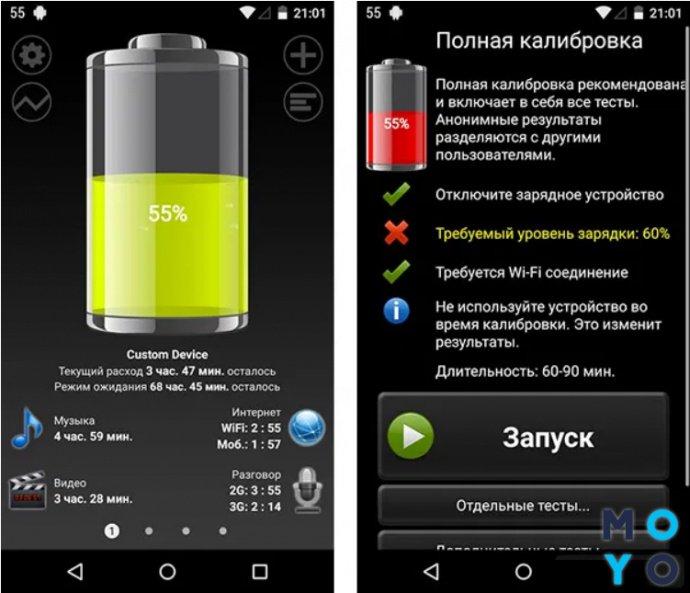 Программа для экономии энергии смартфона Amplife
