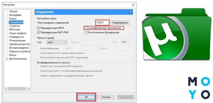 Настройки адреса порта в программе uTorrent