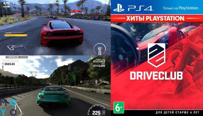 игра DriveClub