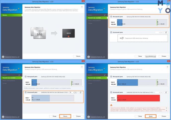 работа с Samsung Data Migration — часть 1