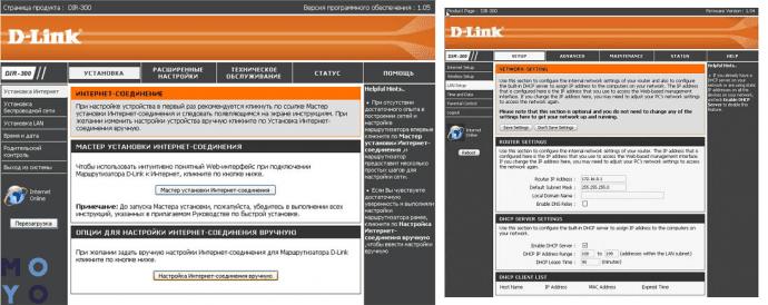 присваивание нового IP роутеру D-Link