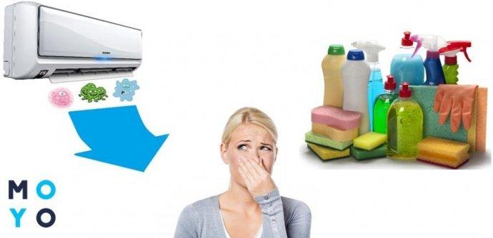 Неприятный запах из кондиционера и способы его устранения