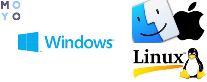 операционные системы Windows, MacOS, Linux