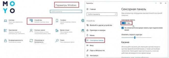 Отключение тачпада на ноутбуке через параметры Windows