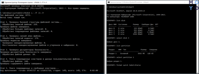 лечение HDD через командную строку: фото 1 — check disk, фото 2 — форматирование