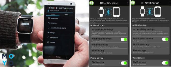 Приложение, которое используется для соединения умных часов и смартфона