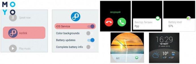 Доступные функции при соединении Эппл Вотч и Андроид-смартфона