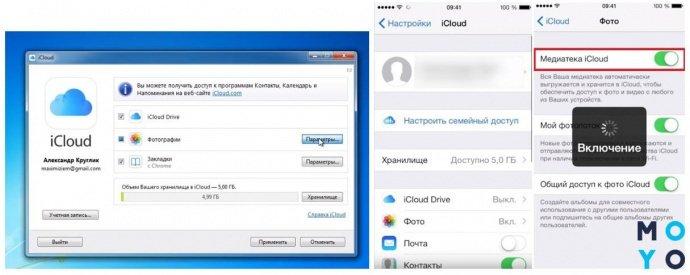 Как перебросить файлы между компьютером и Айпад через iCloud Drive