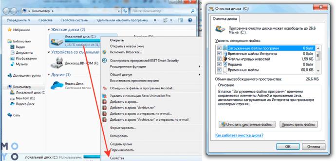 удаление временных файлов системными средствами Виндовс