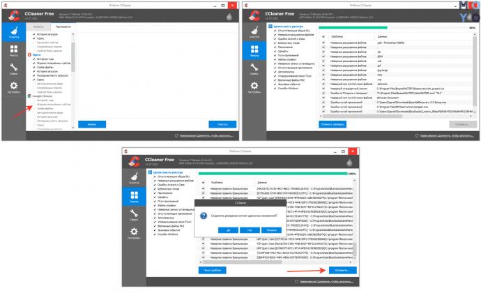 удаление временных файлов и чистка реестра с помощью CCleaner