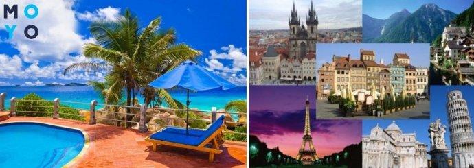 Выбор места для отпуска