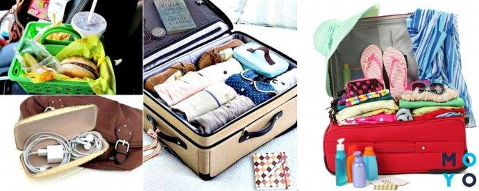 Вещи, упакованные для поездки