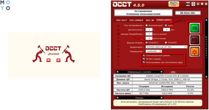 тест блока питания программой OCCT Perestroika