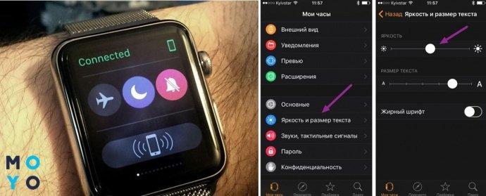 Уведомления и коррекция яркости в Эппл Вотч