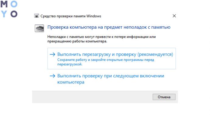 тестирование ОЗУ в Windows