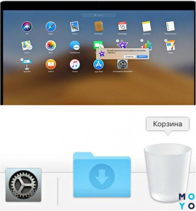 Удаление приложений на MacBook