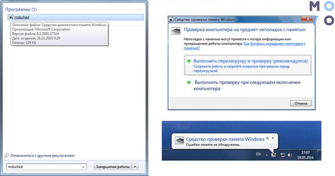 тестирование ОЗУ «Средством проверки памяти» Windows 7
