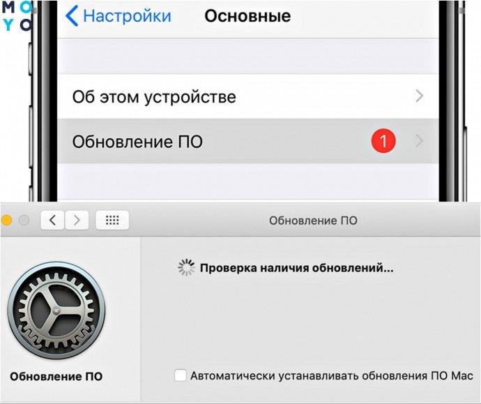 Обновление iOS и iTunes