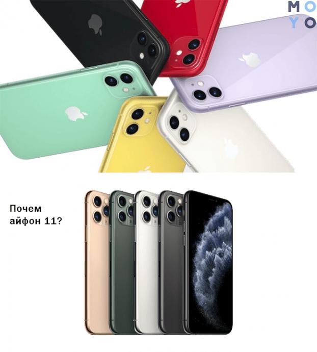 Сколько стоит айфон 11