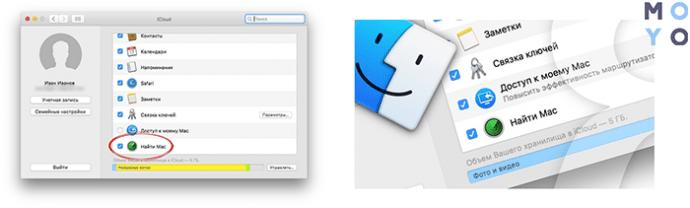 отключение функции «Найти Mac»