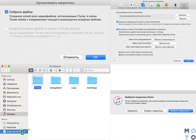 резервное копирование медиатеки с помощью iTunes