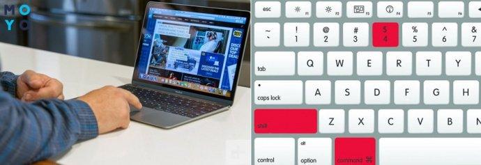 Скриншот фрагмента экрана на MacBook (сочетание 3-х клавиш)