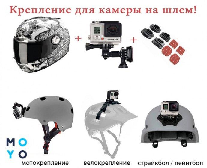 Крепление экшн камеры на шлем