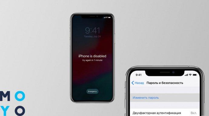 экран блокировки iPhone, изменение пароля на айфоне