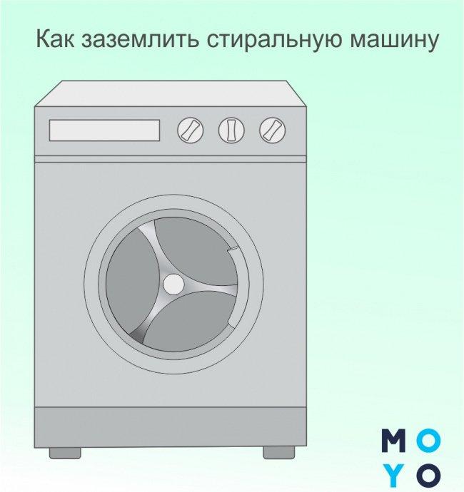 правила заземления стиральных машин