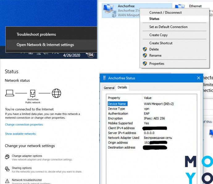 как узнать IP на Windows