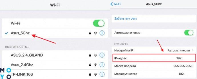 как найти IP адрес айфона