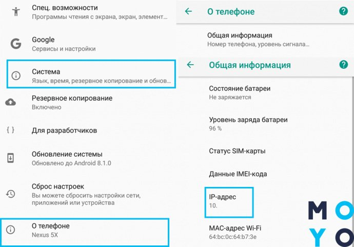 настройка IP на Android смартфонах