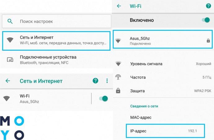 найти IP на Android