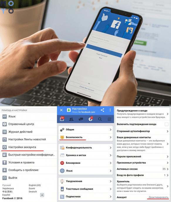 удаления фейсбук страницы с телефона
